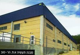 מפעל לוחות הגליל- א.ת. הרטוב